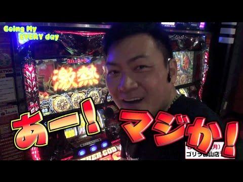 vol.68 アナザーゴッドハーデス -奪われたZEUSVer.- 前編