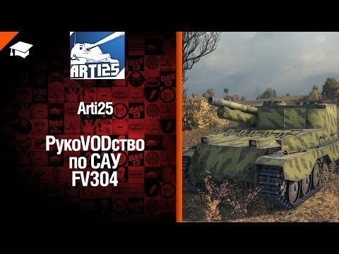 Британская САУ FV304 - рукоVODдство от Arti25 [World Of Tanks]