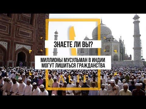 В индийском Ассаме для мусульман строят концлагеря!