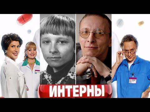 """Актёры Сериала """"Интерны"""" в молодости )))))"""