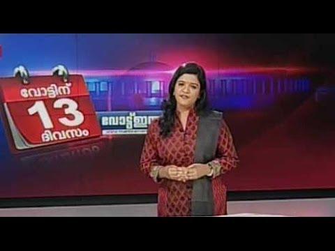 വോട്ട് ഇന്ത്യ- Vote India - Election News 27-03-2014