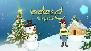 Naththale Niwaduwak | 25th December 2018