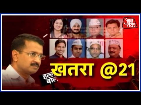 Halla Bol: Where Did Arvind Kejriwal Falter In 21-MLA Issue?