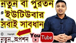 New YouTube creator studio copyright tab 2018 | how it works parctical review | YouTube Bangla