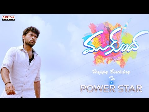 Mukunda Telugu Movie First Look Trailer - Pawan Kalyan Birthday Special - Varun Tej, Pooja Hegde