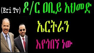 Ethiopia /Eritrea :  (Eri Tv)   ዶ/ር ዐቢይ አህመድ ኤርትራን እየጎበኘ ነው