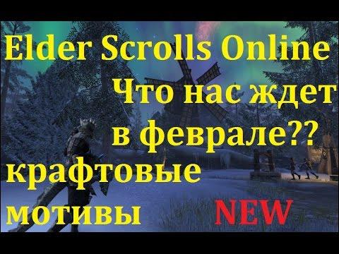 The Elder Scrolls Online #116 -  Обновление 13: Обзор Крафтовых Мотивов