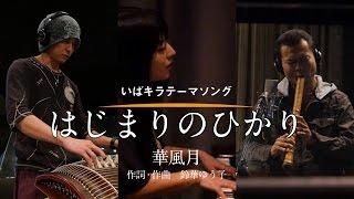 いばキラテーマソング『はじまりのひかり short ver 』華風月(鈴華ゆう子作詞作曲)
