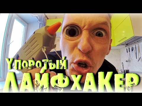 6 ЛАЙФХАКОВ КОТОРЫЕ УПРОСТЯТ ВАШУ ЖИЗНЬ (пародия на SlivkiShow)