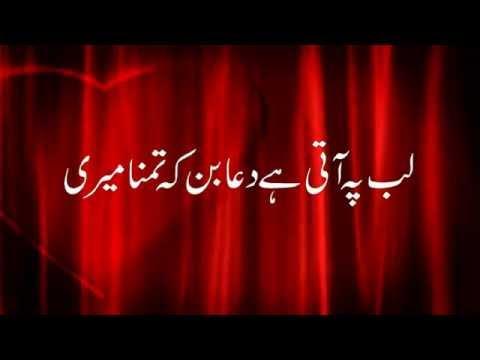 Lab Pe Aati Hai Dua video