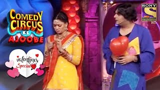 Majnu, Kapil Wants To Marry His Laila, Shweta | Valentine's Week Special | Comedy Circus Ke Ajoobe