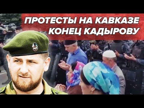 МАЙДАН В РОССИИ: Протесты на Кавказе - ИНГУШИ дали отпор КАДЫРОВУ и ПУТИНУ