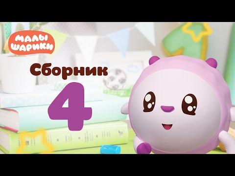 Малышарики - Обучающий мультик для малышей - Все серии подряд - Сборник 4