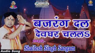 download lagu Bajarang Devghar Chalal //बजरंग दल  देवघर चलल # gratis