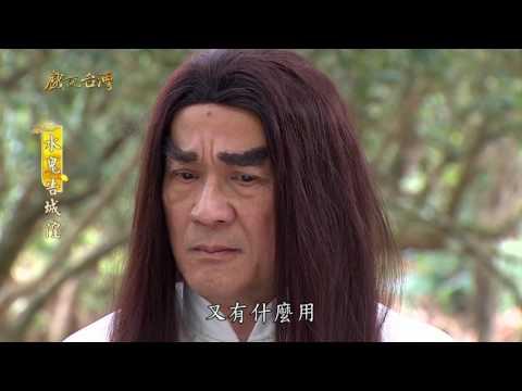 台劇-戲說台灣-水鬼告城隍-EP 01