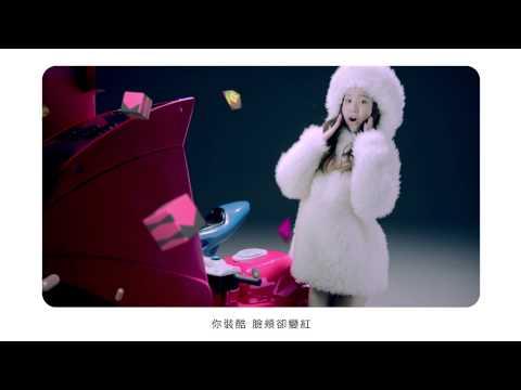 全民寶貝kimberley陳芳語《good Girl趕快愛》 Official Mv (hd) video