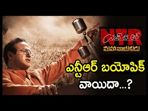 NTR Biopic Movie Release Date Postponed | Telugu Stars