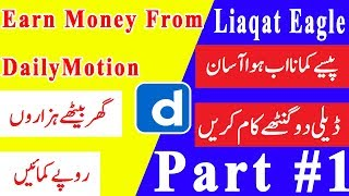 How To Make Money From Dailymotion Course In Urdu Hindi Part #1 By Liaqat Eagle