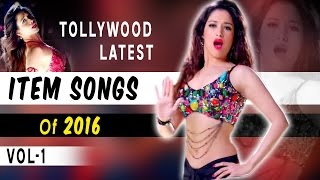 Tollywood Latest Item Songs of 2016 || Item Songs || Hit Item Songs