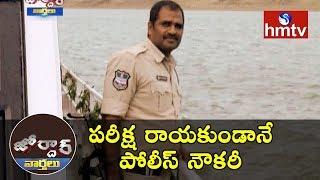 పరీక్ష రాయకుండానే.. పోలీస్ నౌకరీ | Mass Copying | 6 Constables Arrested | Jordar News | hmtv News
