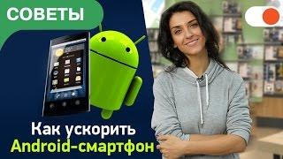 Как ускорить смартфон на Android | Советы comfy.ua