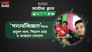 পদার্থবিজ্ঞান | 10 Minute School | রাতুল খান, পিয়াল শাহা এবং ফরহাদ সোহেল | মাস্টারক্লাস