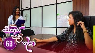 Jeevithaya Athi Thura   Episode 63 - (2019-08-08)   ITN