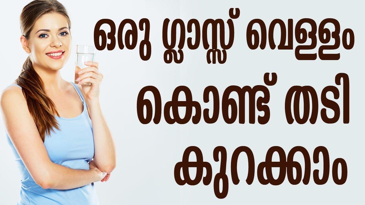 ദിവസവും ഒരു ഗ്ലാസ് വെള്ളം കുടിച്ച് തടികുറക്കാം|Lose Your Weight & Reduce Belly Fat By Drinking Water