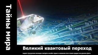 Великий квантовый переход Конец света или новый уровень развития