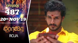 ROJA Serial | Episode 487 | 20th Nov 2019 | Priyanka | SibbuSuryan | SunTV Serial |Saregama TVShows