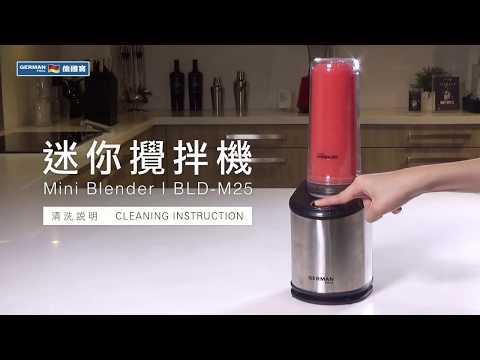 BLD-M25 清潔保用