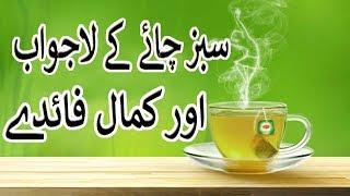 green tea benefits in urdu 2018 | health tips in urdu | سبز چائے کے بہترین فائدے لازمی آزمائیں