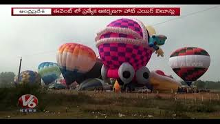 International Balloon Festival Grandly Begins In Araku | Visakhapatnam | V6 News