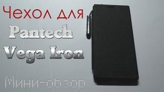 Чехол-книжка на Pantech Vega Iron