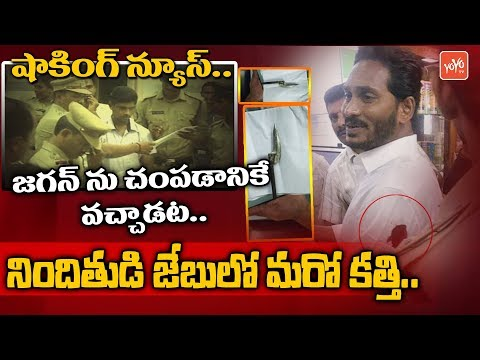 Shocking Twist In YS Jagan Case | Operation Garuda Sivaji | AP Politics | Chandrababu | YOYO TV