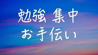 【勉強用BGM、作業用BGM、リラックスBGM】集中したい時や、リラックスしたい時などに!!