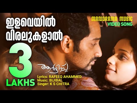 Ilaveyil Viralukalal Song From Malayalam Movie Artist Directed By Shyamaprasad Hd video