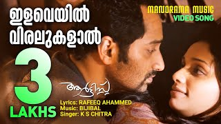 Artist - Ilaveyil Viralukalal song from Malayalam Movie Artist directed by ShyamaPrasad HD