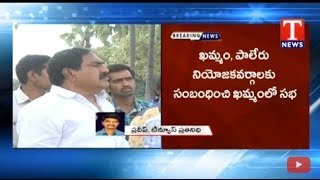 Huge Arrangements For CM KCR Public Meetings - Palakurthy  live Telugu - netivaarthalu.com