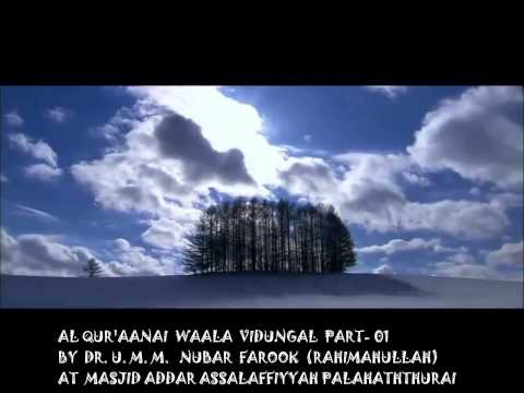 Al Qur'aanai  Waala  Vidungal  Part- 01 (tamil) Mp4 video
