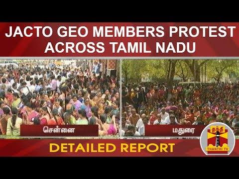 Jacto Geo members Protest across Tamil Nadu | Detailed Report | Thanthi TV thumbnail