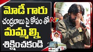 Pawan Kalyan Requests PM Modi || మోడీగారు చంద్రబాబు మీద కోపంతో మమ్మల్ని శిక్షించకండి