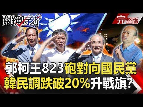 台灣-關鍵時刻-20190823 郭柯王首合體「823巨砲」對向國民黨 韓國瑜民調跌破20%就升戰旗!?