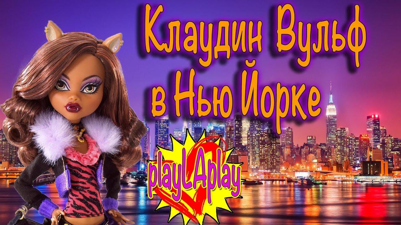 смотреть мультфильмы монстр хай на русском: