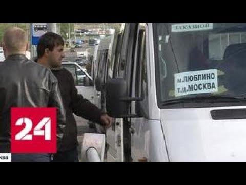 В Москве активисты провели облаву на нелегальные маршрутки - Россия 24