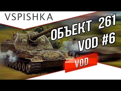 VOD по World of Tanks / Vspishka [RED_A]  Объект 261