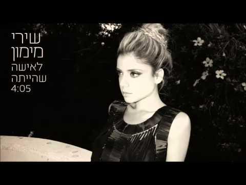 Shiri Maimon - שירי מימון - לאישה שהייתה