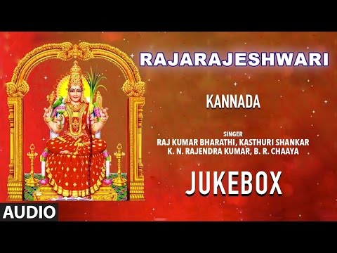 Rajarajeshwari || Sri Raja Rajeshwari Songs || Kannada Devotional Songs