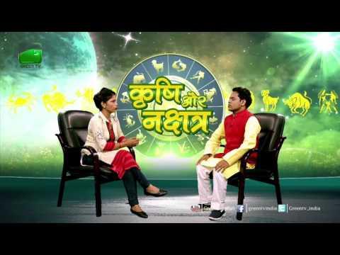 Krishi Aur Nakshatra - Weekly Predestined Of 23rd April 2017 to 29th April 2017 Green TV