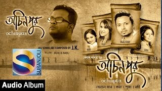 Bangla New Eid Album 2015 - Ochinpur by Belal Khan, Kona, Puja, Nodi